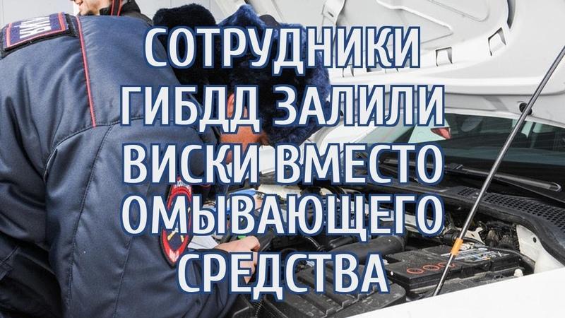 🔴 Российские полицейские залили в машину виски вместо омывающей жидкости