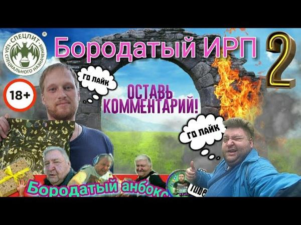 Бородатый Ирп Спец СПЕЦ ПИТ 2
