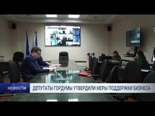 Депутаты Гордумы утвердили меры поддержки бизнеса.
