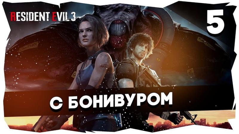 ☂Прохождение Resident Evil 3 2020 ►Макс сложность Часть 5
