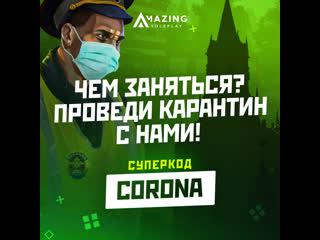 COVID-19 В КРИМИНАЛЬНОЙ РОССИИ