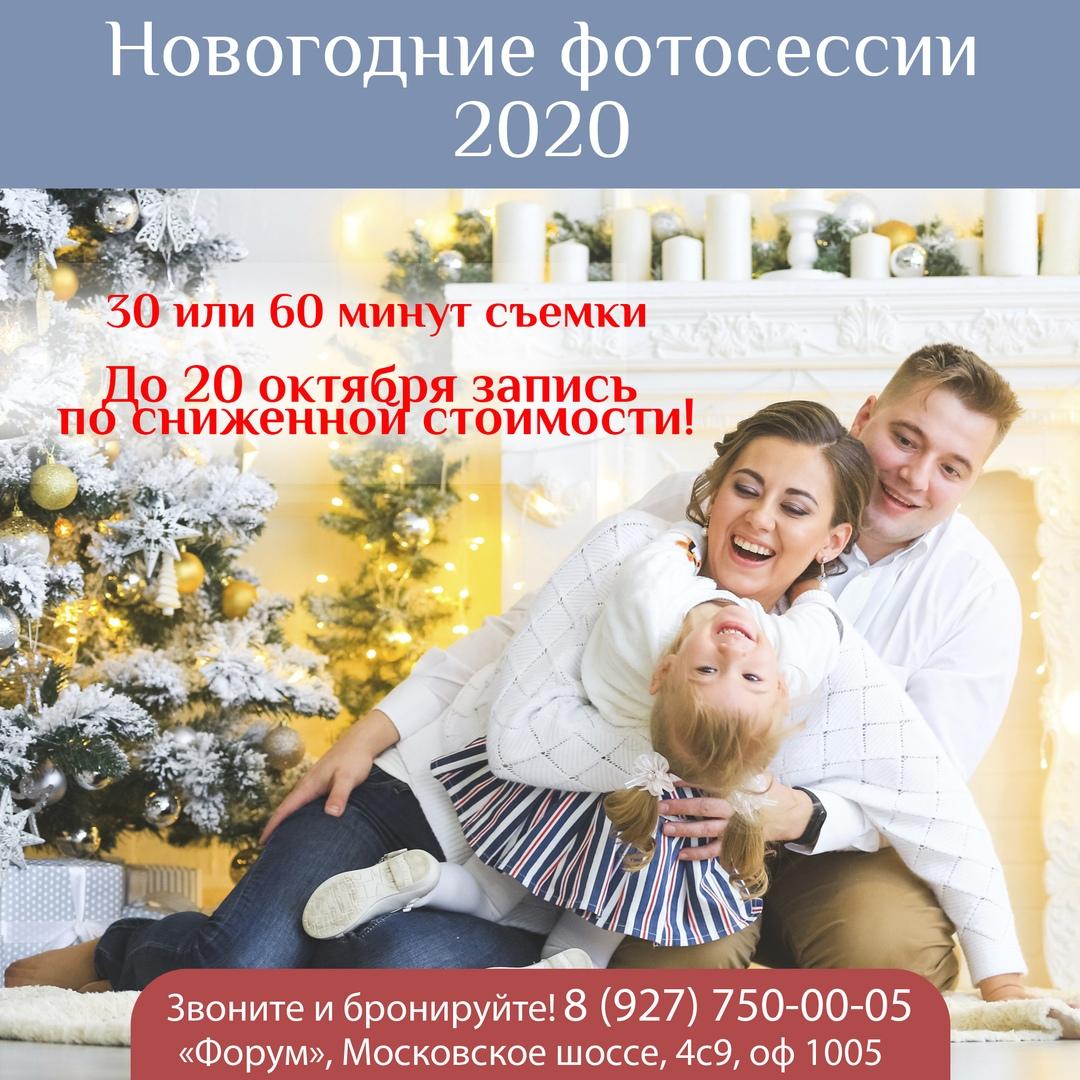 Афиша Самара Новогодняя фотосессия 2020 / Самара