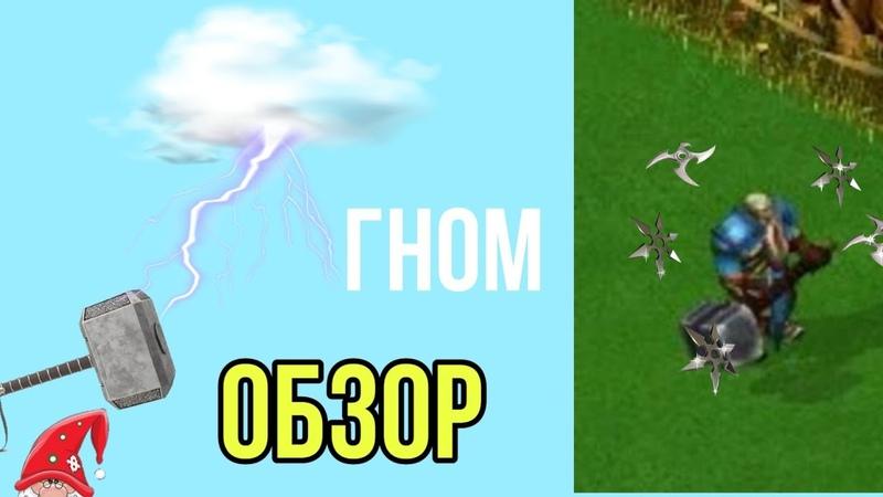 Рыцари Битва Героев ОБЗОР НА Повелителя Бурь