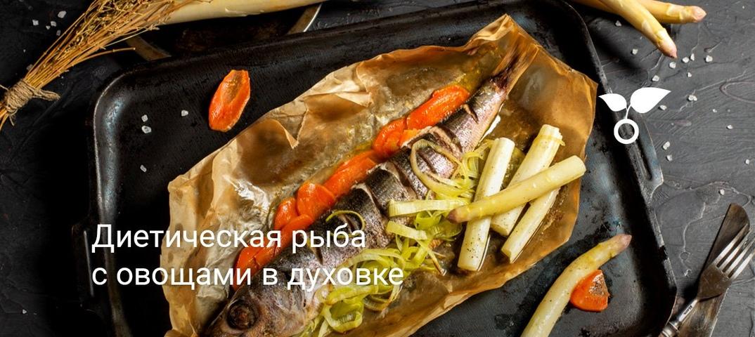 Рецепт Рыбы Диета. Низкокалорийные блюда из рыбы и морепродуктов
