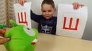 Learn Russian Alphabet with Om Nom Video for kids Учим алфавит от А до Я Видео для детей