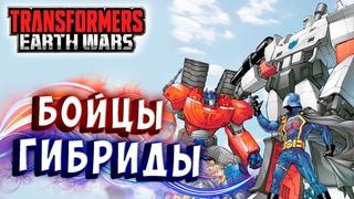 НОВЫЕ БОЙЦЫ - ГИБРИДЫ! Трансформеры Войны на Земле Transformers Earth Wars #260