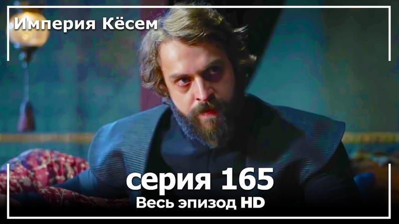 Великолепный век Империя Кёсем серия 165