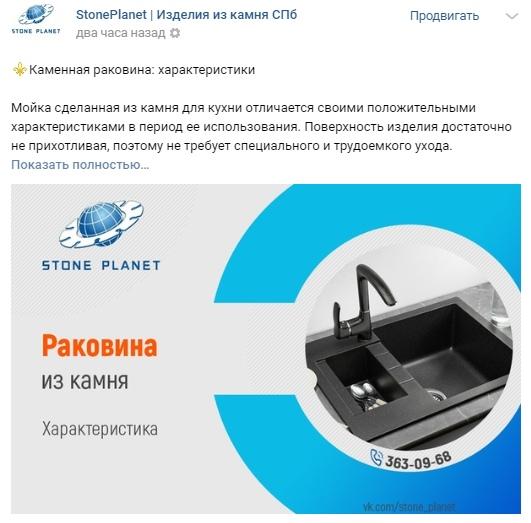 Кейс: В строительную компанию 747 подписчиков, 126 заявок и 9 клиентов средним чеком 70 тыс руб из Вконтакте?, изображение №8