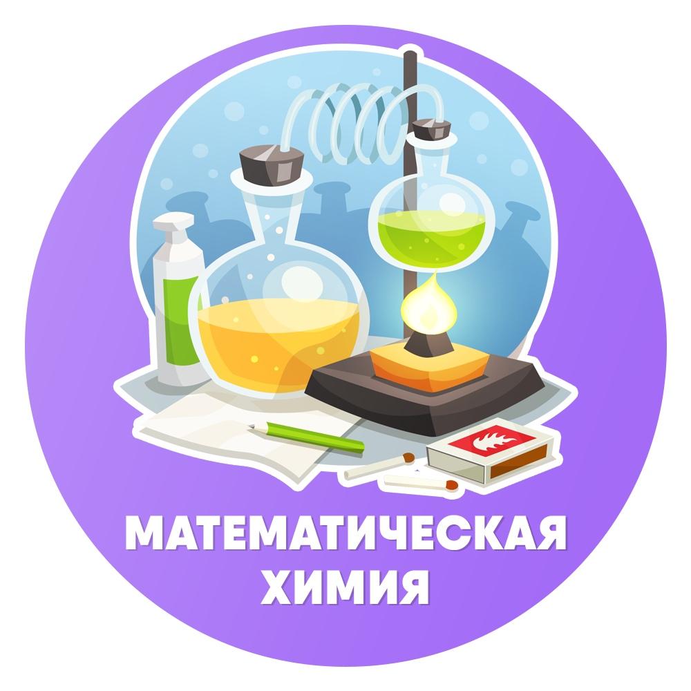 Афиша Математическая химия / Бесплатный курс Химия ОГЭ