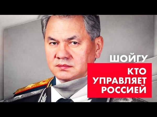 Кто управляет Россией. Сергей Шойгу