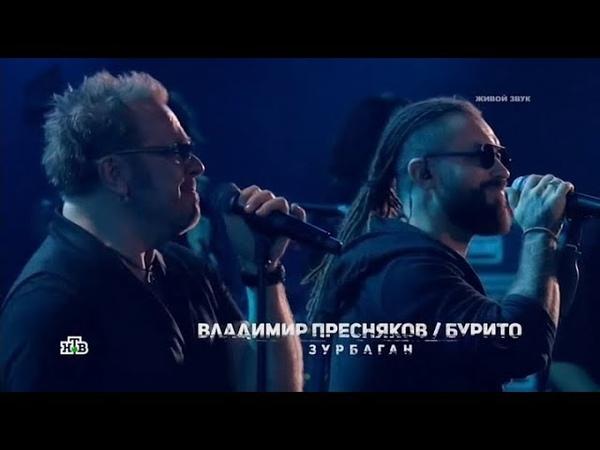 Владимир Пресняков и Burito Зурбаган 2 0 Концерт в честь 50 летия Владимира Преснякова