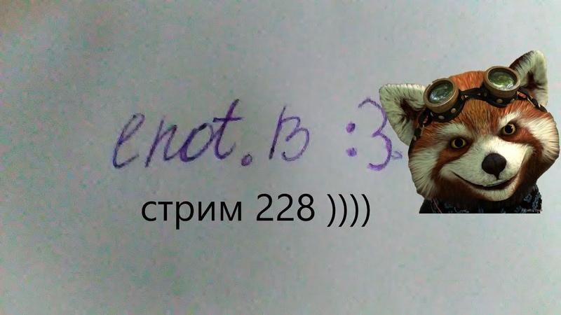 ночной стрим по Black Mesa пере прохождение русский перевод часть 2 enot B 228 пожилой 18 11 08 19