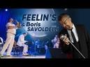 Шедевры мировой эстрады и популярного джаза Группа Feelin's Boris Savoldelli