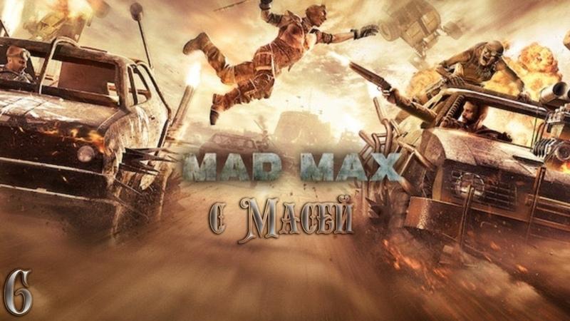 Mad Max №6 Крепость Брюхореза
