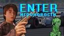 ИГРОНОВОСТИ ENTER/Гарри Поттер с оружием/Музей в Майнкрафте/Бесплатные игры от TWITCH/Гонщик неле