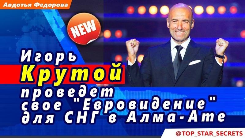 🔔 Игорь Крутой проведет свое Евровидение для СНГ в Алма-Ате
