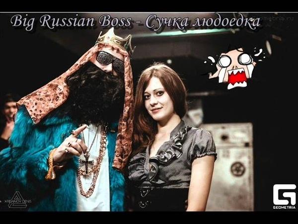Big Russian Boss Сучка людоедка