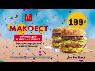 Два Биг Мака за 199 рублей  сюрприз этой недели