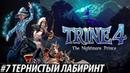Trine 4 ➤ Прохождение с друзьями 7 ➤ ТЕРНИСТЫЙ ЛАБИРИНТ 2 2