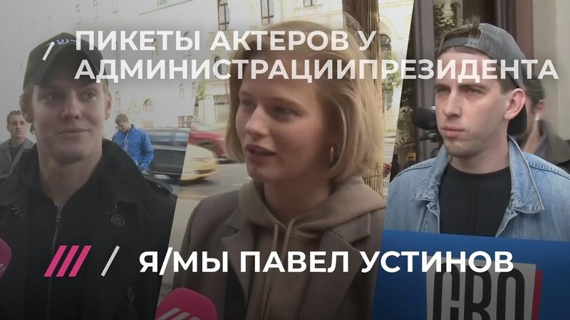 Пикеты актеров у администрации президента из-за дела Павла Устинова