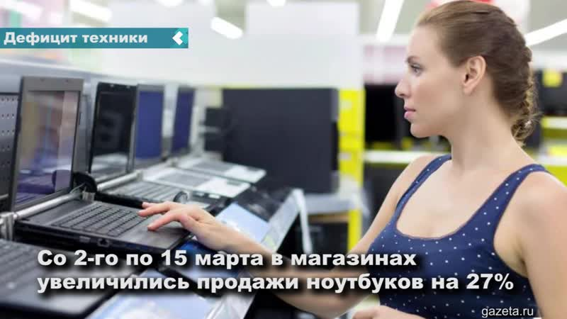 Эксперты предупредили о дефиците ноутбуков из-за перехода на удаленную работу