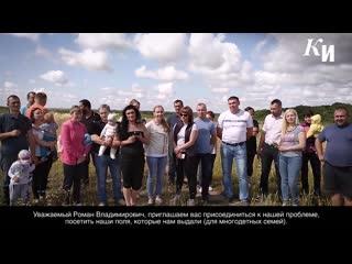 В Курской области многодетным семьям дали участки в поле без коммуникаций