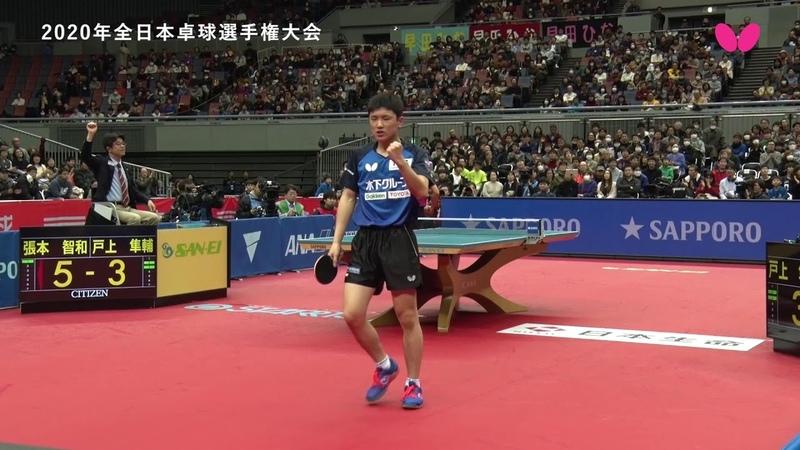 2020年全日本卓球 デイリーハイライト Day 7 男子シングルス準決勝|張本智和vs 戸上隼輔