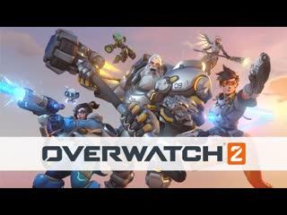 Overwatch 2 — ролик игрового процесса