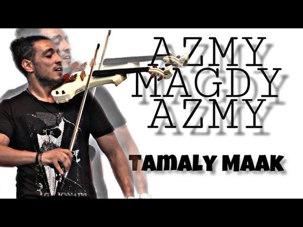 Tamally Maak تملى معاك AZMY MAGDY AZMY violin cover The Egyptian Coptic Festival Canada