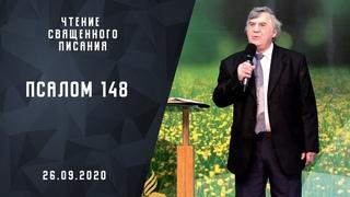 Чтение Священного Писания: Псалом 148 | Библия | Адвентисты Москвы