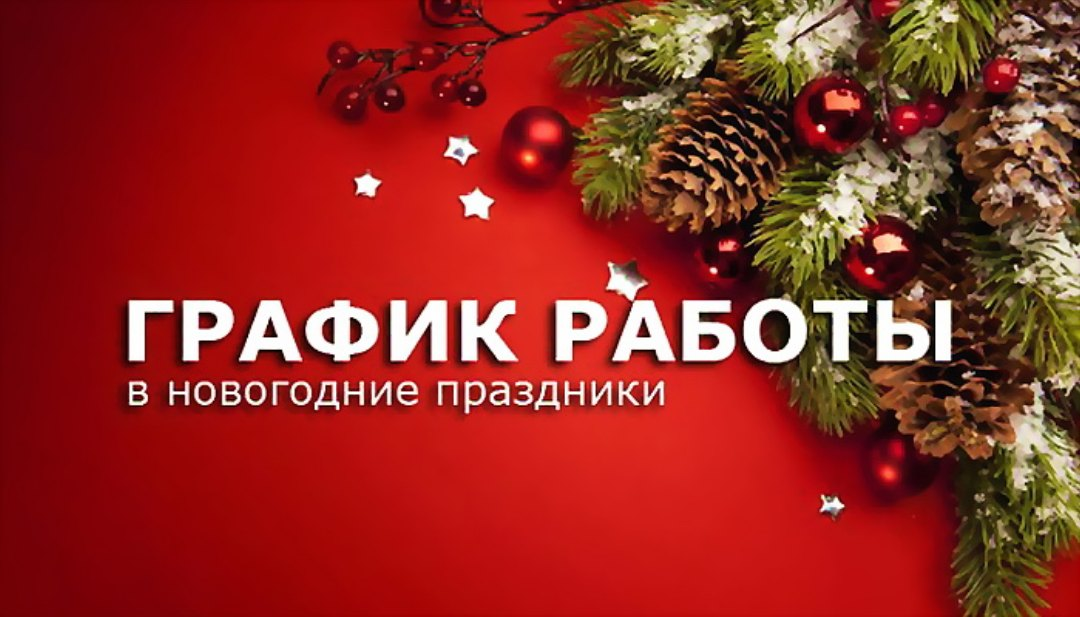 Режим работы муниципальных учреждений здравоохранения Таганрога в период проведения Нового года и Рождества Христова