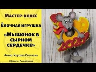 """МК """"Елочная игрушка.Мышонок в сырном сердечке"""". Светлана Урусова"""