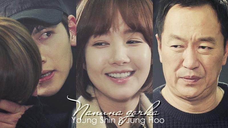 Young Shin Jung Hoo Healer Хилер 힐러 Папина дочка