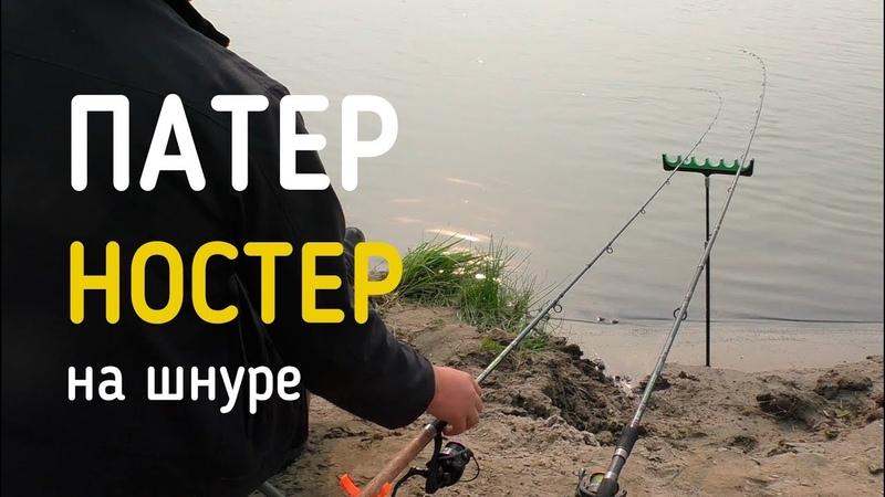 Как вязать патерностер на шнуре? Обзор прикормки Делфи Река. Ловля плотвы на медиум фидер OmskFish