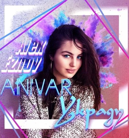 Anivar-Украду (Dj Alex Ezhov remix)