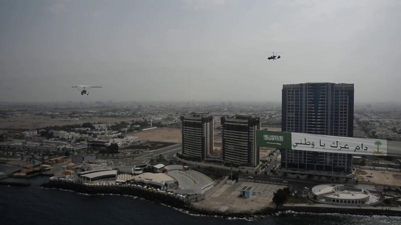 Gyrocopter escort ultralight apollo delta jet2 KINGDOM OF SAUDI ARABIA смотреть онлайн без регистрации