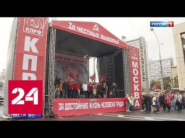 Политика постепенно уходит из центра Москвы - Россия 24