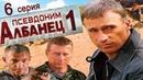 Псевдоним Албанец 1 сезон 6 серия