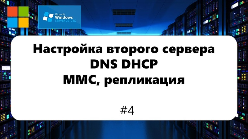Настройка второго сервера DNS DHCP MMC Репликация Windows Server 2012 4