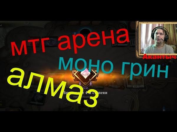 Мтг арена статистика за год Алмазная лига безупречная колода!