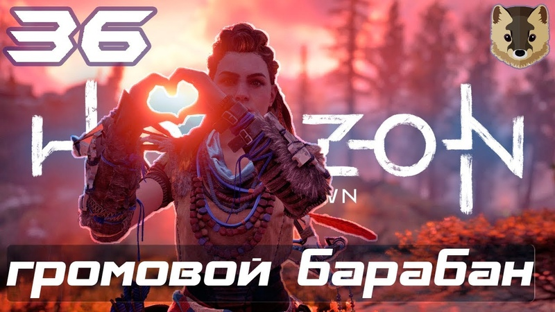 Horizon Zero Dawn - Часть 36 Громовой барабан