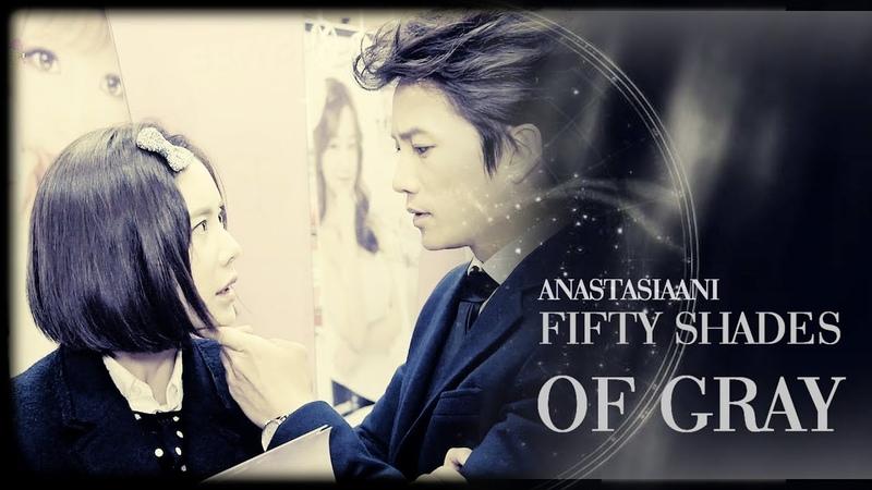 ◄ Shin Se Gi Oh Ri Jin Fifty shades of grey