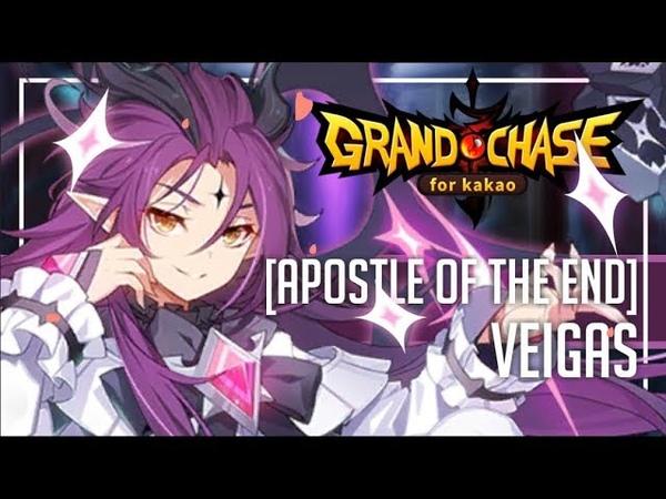Grand Chase Kakao Veigas Limit Break