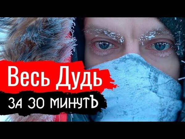 Константин Сёмин о фильме КОЛЫМА родина нашего страха