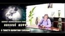 Лауреат Всероссийского конкурса Николай ШЕФФ о своём учителе тубисте Валентине ГАЛУЗИНЕ ч 12