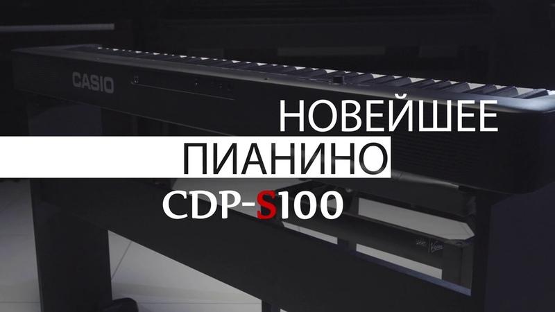Новейшее пианино CASIO CDP-S100