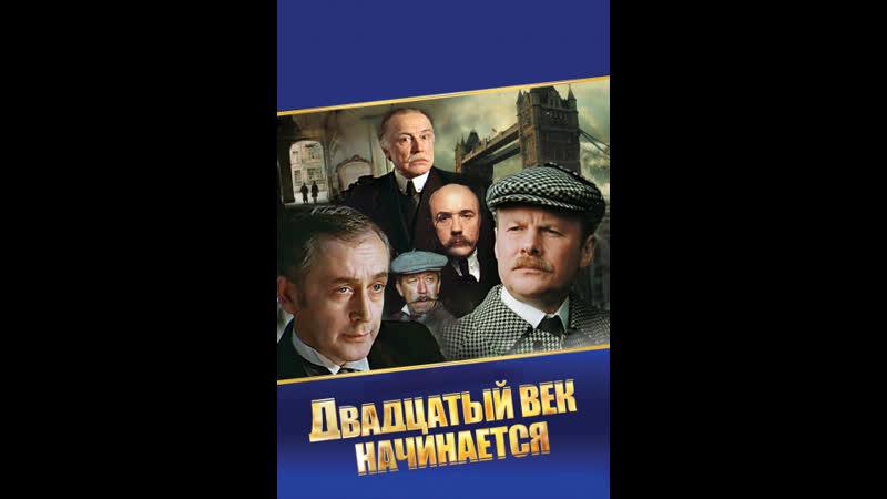 Приключения Шерлока Холмса и доктора Ватсона .Двадцатый век начинается. 1 серия