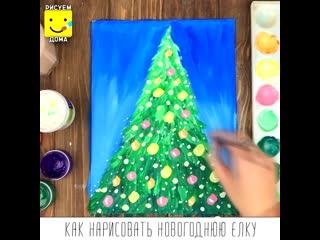 Как нарисовать новогоднюю ёлку    подпишись!