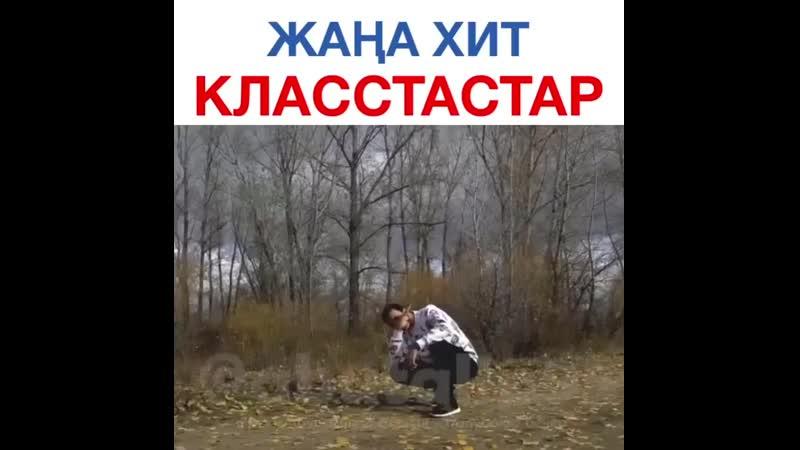 Жаңа хит Кластастар.