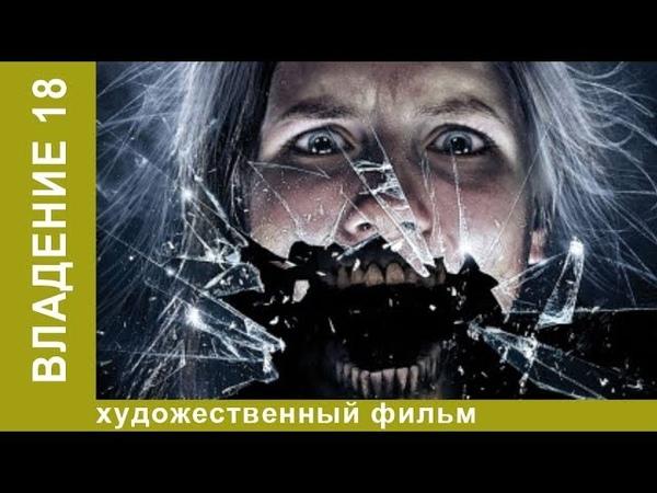 Владение 18 2013 Фильм Детектив Триллер Ужасы Star Media HD